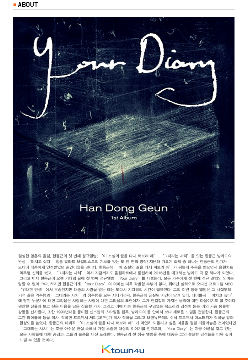 Han Dong Geun - Album Vol.1 [Your Diary]