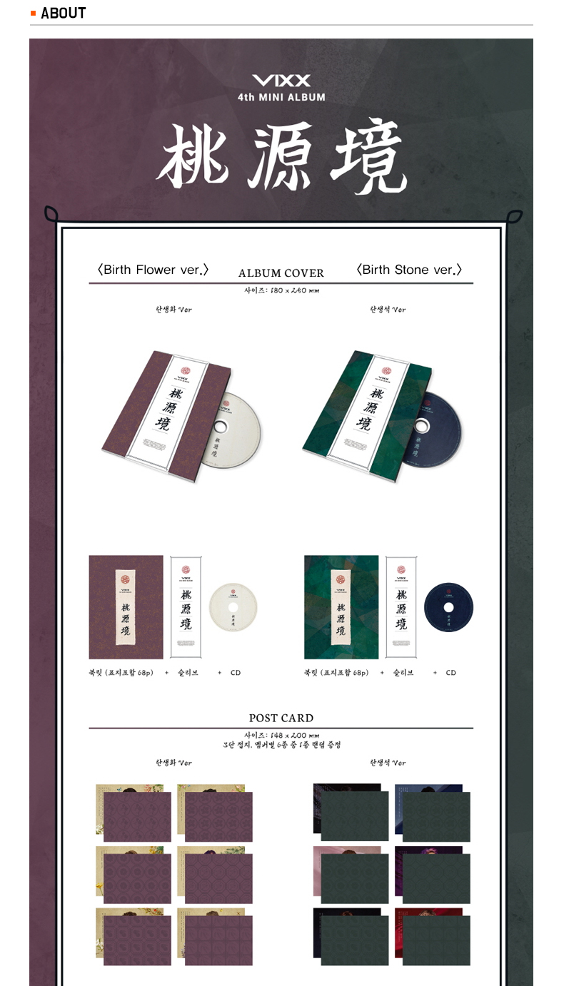 VIXX - Mini Album Vol.4 [桃源境] (Birth Stone ver.)