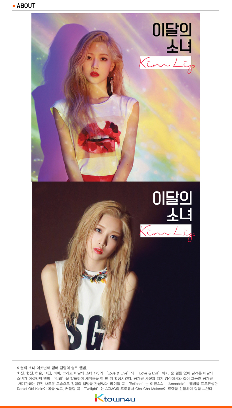 This Month's Girl (LOONA) : Kim Lip - Single Album [Kim Lip] (B ver.)