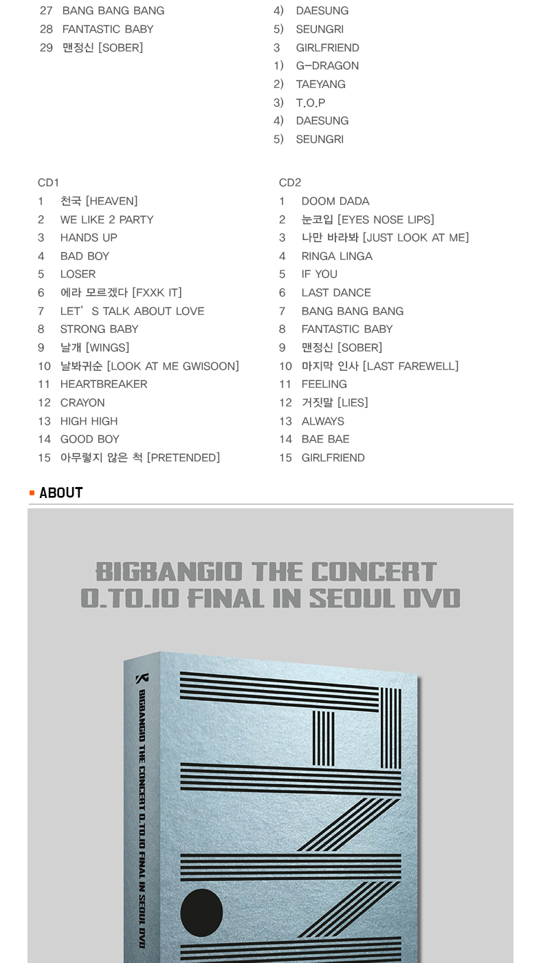 [DVD] BIGBANG - BIGBANG10 THE CONCERT 0.TO.10 FINAL IN SEOUL DVD