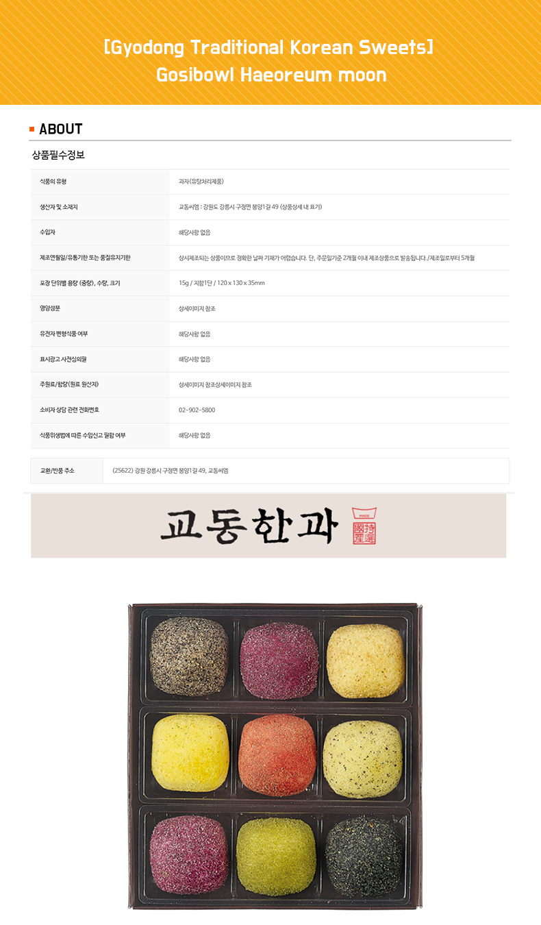 [Gyodong Traditional Korean Sweets] Gosibowl Haeoreum moon