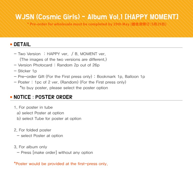 WJSN (Cosmic Girls) - Album Vol.1 [HAPPY MOMENT] (RANDOM VER.)
