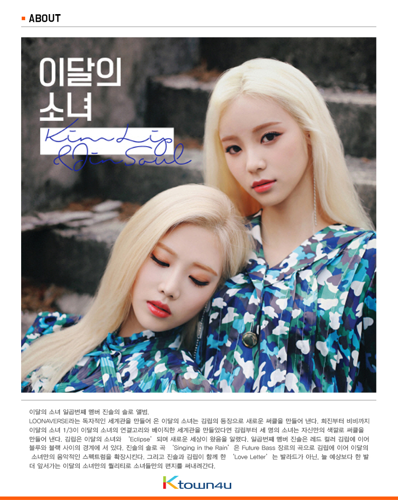 This Month's Girl (LOONA) : JinSoul - Single Album [Kim Lip&JinSoul]