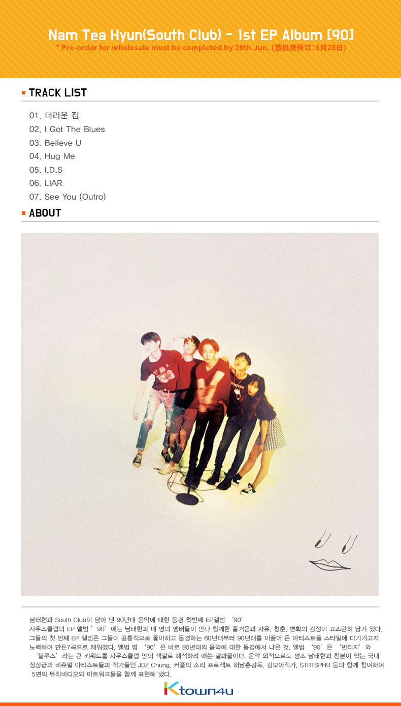 Nam Tae Hyun(South Club) - 1st EP Album [90]