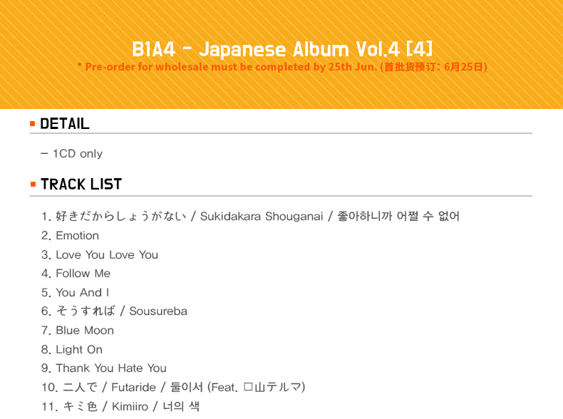B1A4 - Japanese Album Vol.4 [4]