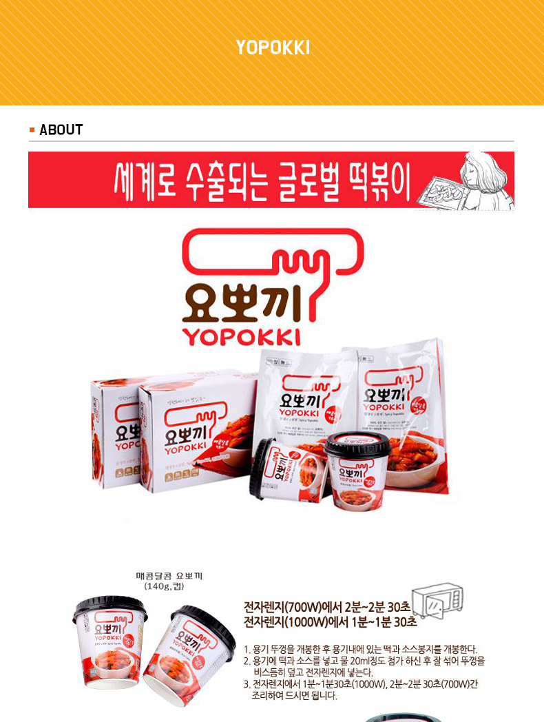 YOPOKKI 140g (For 1 person)
