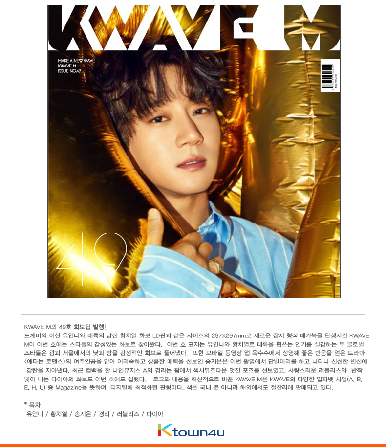 KWAVE M ISSUE NO.49 (Hwang Chi Yeul, Yoo In Na)