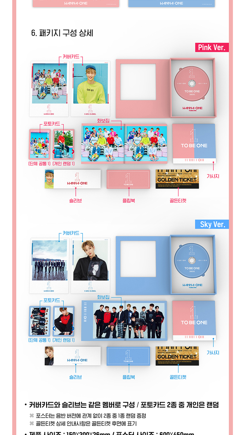 WANNA ONE - Mini Album Vol.1 [1x1=1(TO BE ONE)] (Sky Ver.)