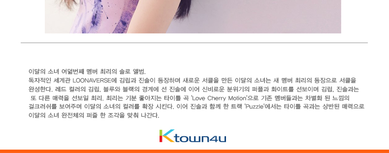 This Month's Girl (LOONA) : Choerry - Single Album [Choerry]