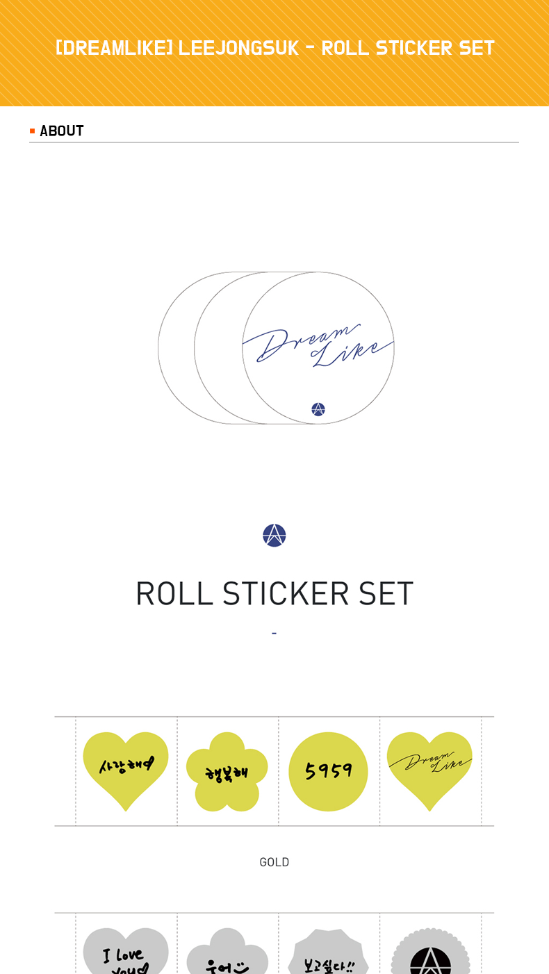 [DREAMLIKE] LEEJONGSUK - ROLL STICKER SET