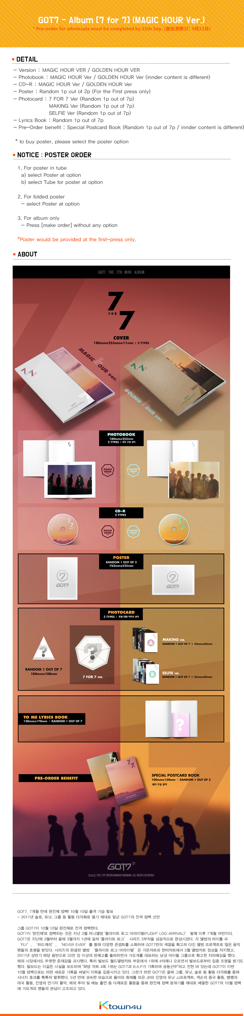 GOT7 - Album [7 for 7] (MAGIC HOUR Ver.) with Special Postcard Book