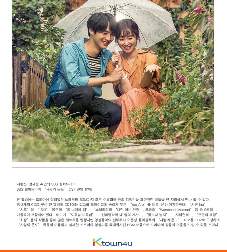 Temperature of Love O.S.T - SBS Drama (Seo Hyun Jin, Yang Se Jong)