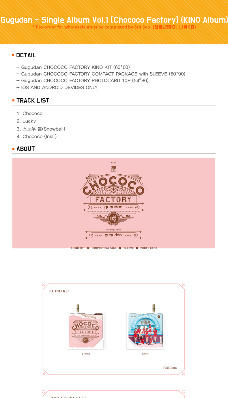 Gugudan - Single Album Vol.1 [Chococo Factory] (KINO Album)