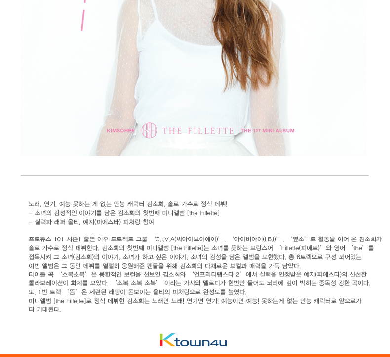 Kim Soo Hee - Mini Album Vol.1 [the Fillette]
