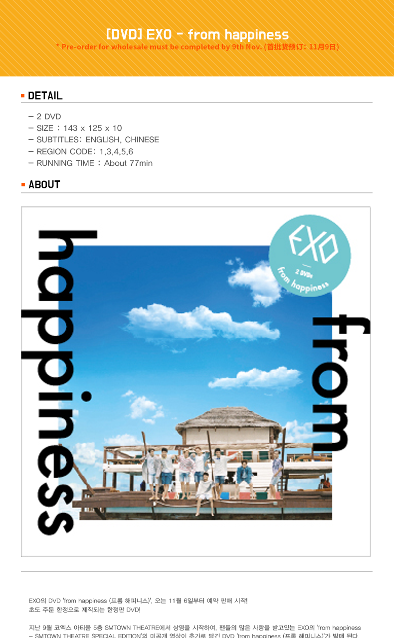 [DVD] EXO - from happiness