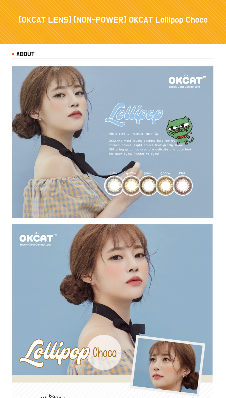 [OKCAT LENS] [NON-POWER] OKCAT Lollipop Choco
