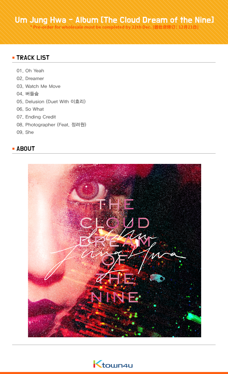 Um Jung Hwa - Album [The Cloud Dream of the Nine]
