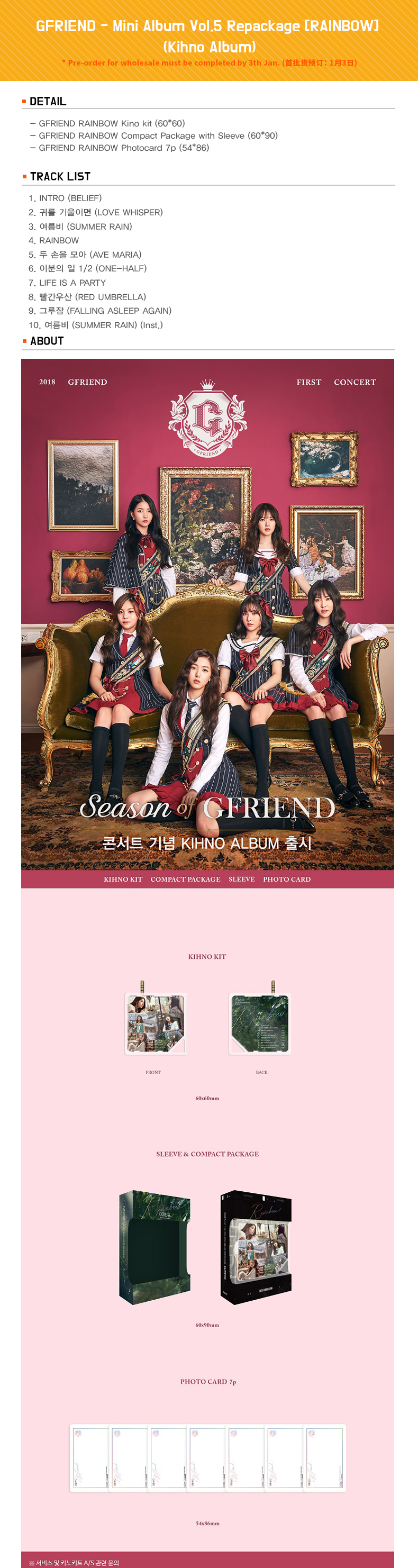 GFRIEND - Mini Album Vol.5 Repackage [RAINBOW] (Kihno Album)