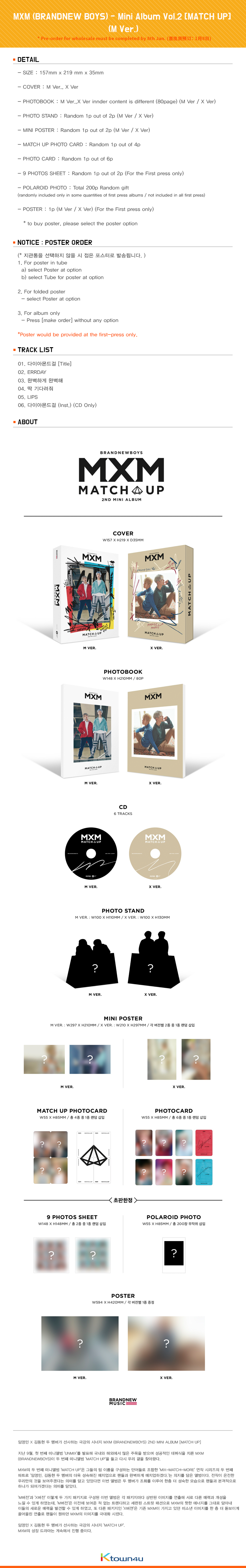 MXM (BRANDNEWBOYS) - Mini Album Vol.2 [MATCH UP] (M Ver.)