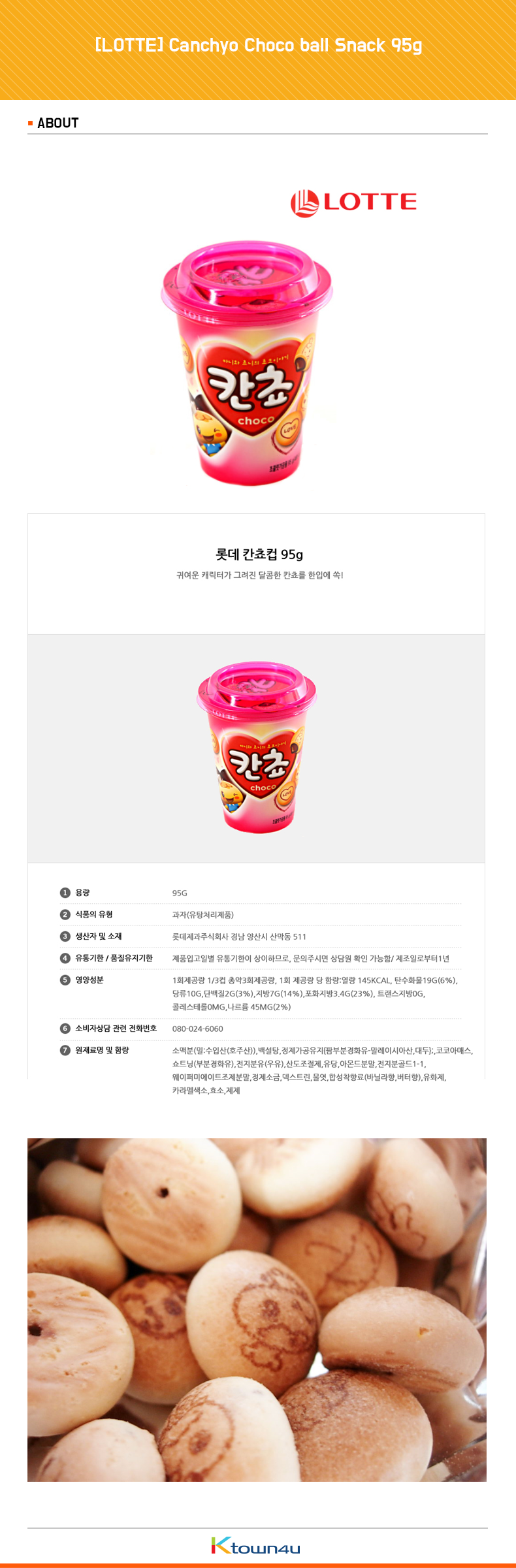 [LOTTE] Canchyo Choco ball Snack 95g