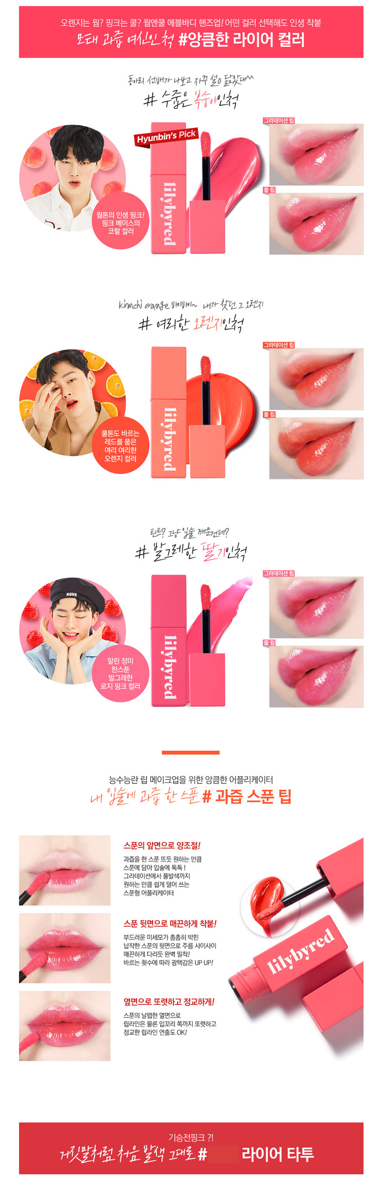 [OLIVEYOUNG] JBJ - Lilybyred Bloody Liar Coating Tint 4g