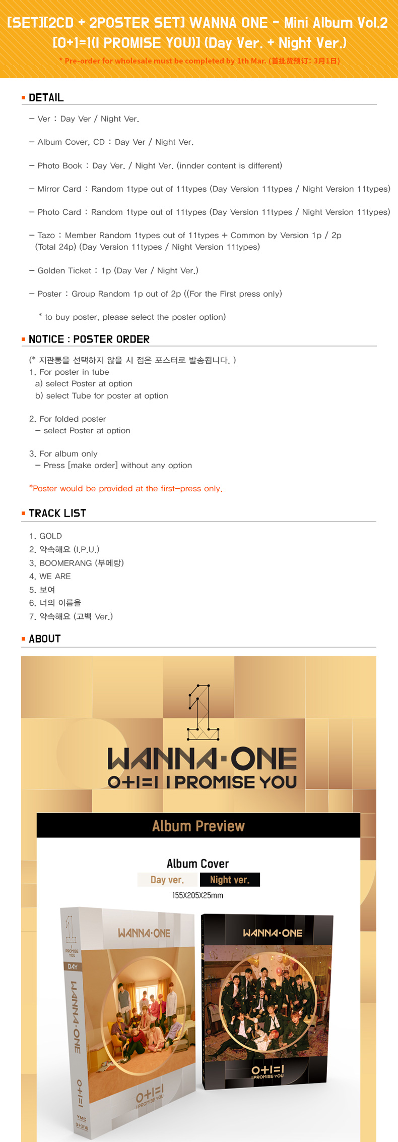 [SET][2CD + 2POSTER SET] WANNA ONE - Mini Album Vol.2 [0+1=1(I PROMISE YOU)] (Day Ver. + Night Ver.)