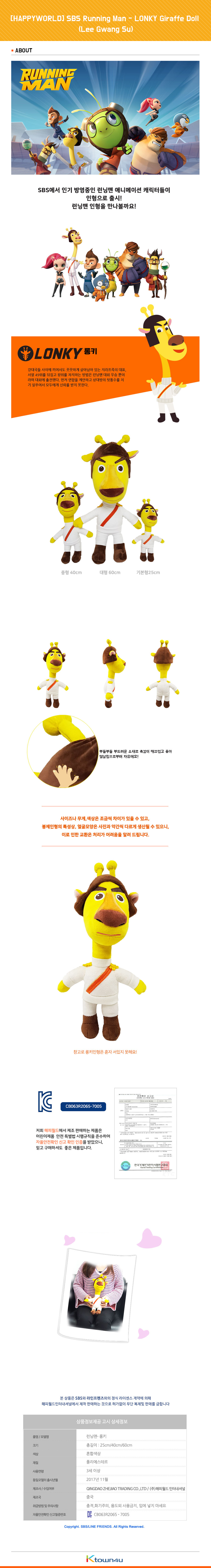 [HAPPYWORLD] SBS Running Man - LONKY Giraffe Doll (Lee Gwang Su)