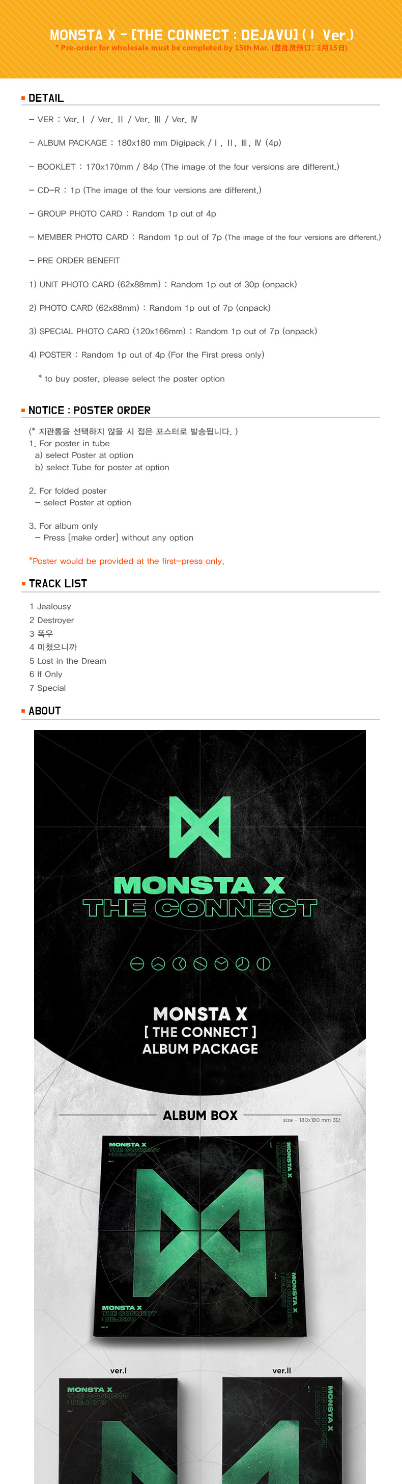 MONSTA X - [THE CONNECT : DEJAVU] (Ⅰ Ver.) (First press)