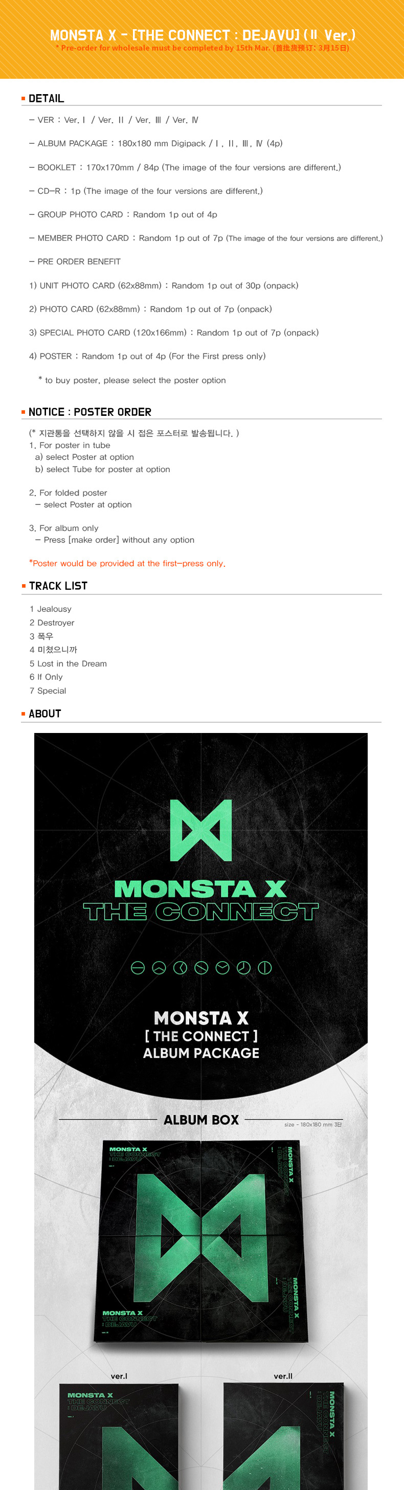 MONSTA X - [THE CONNECT : DEJAVU] (Ⅱ Ver.) (First press)