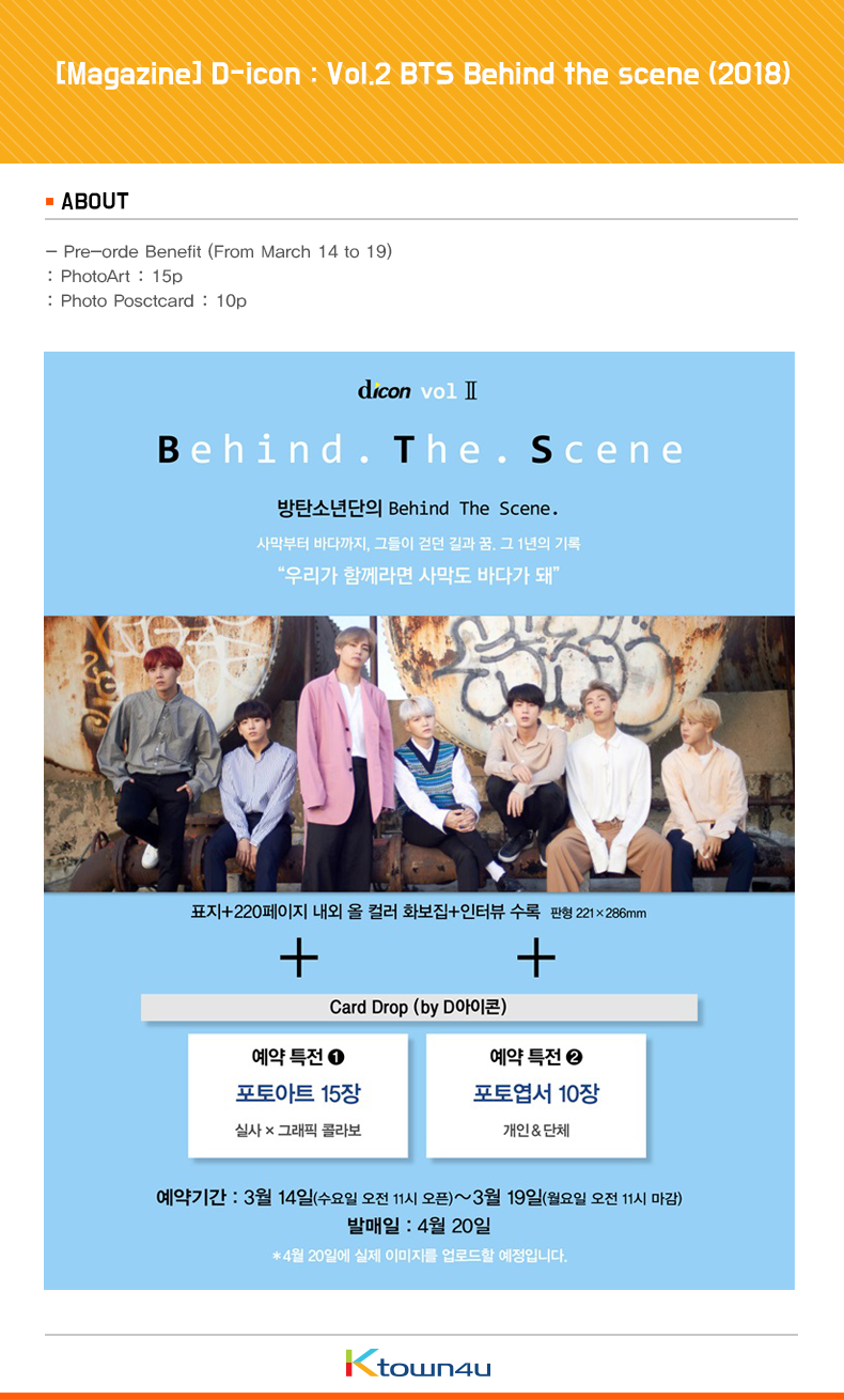 [Magazine] D-icon : Vol.2 BTS Behind the scene (2018) * First press