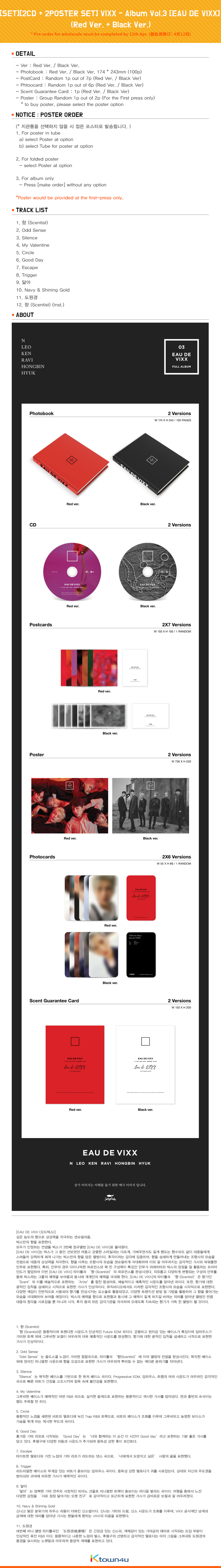 [SET][2CD + 2POSTER SET] VIXX - Album Vol.3 [EAU DE VIXX] (Red Ver. + Black Ver.)