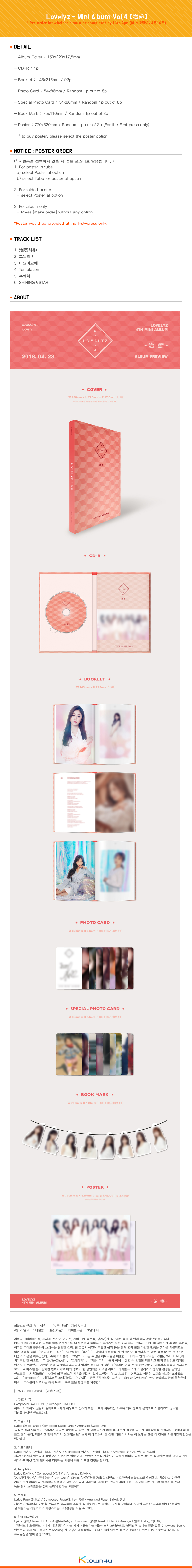 Lovelyz - Mini Album Vol.4 [治癒]