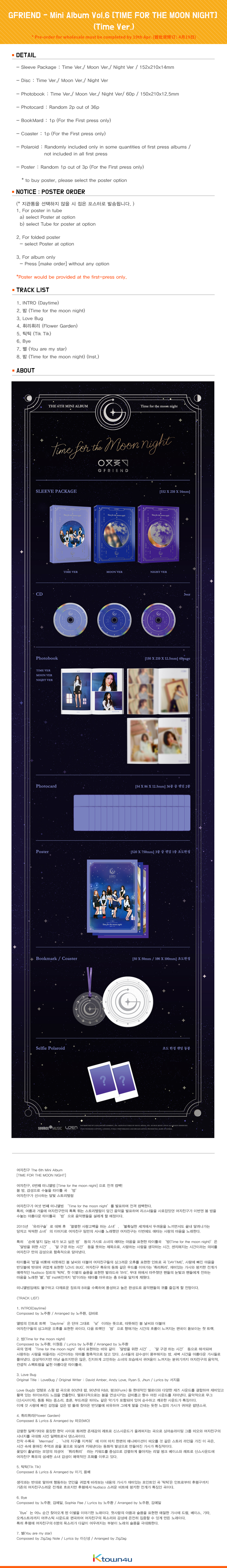 GFRIEND - Mini Album Vol.6 [TIME FOR THE MOON NIGHT] (Time Ver.)