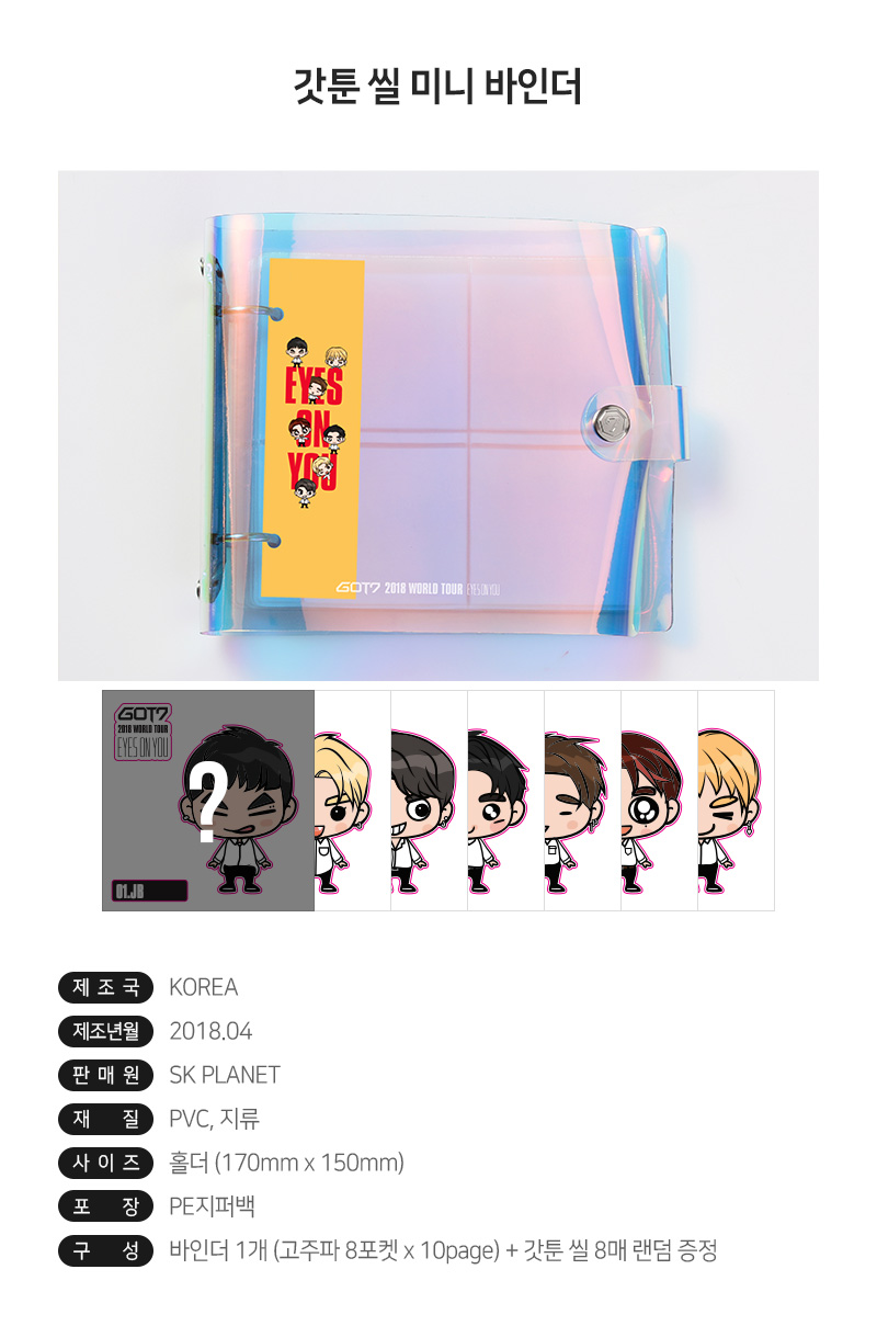 GOT7 - GOTOON SEAL MINI BINDER [EYES ON YOU 2018 WORLD TOUR] (*Order can be canceled cause of early out of stock)