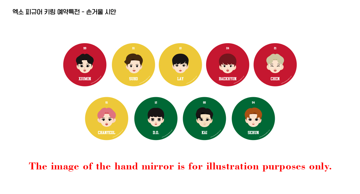 EXO - FIGURE KEYRING (Mirror included)