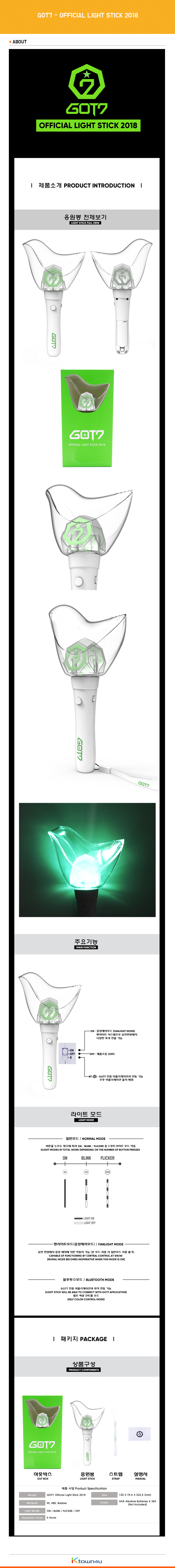 GOT7 - OFFICIAL LIGHT STICK