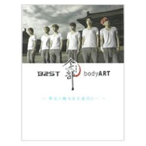 [Photobook] Beast - Japanese version Body ART (Limited Edition)