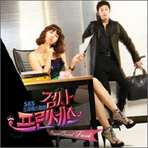 PRINCESS DISTRICT ATTORNEY O.S.T - SBS DRAMA (SHINee)