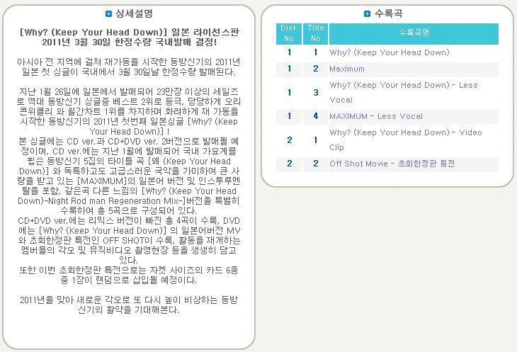 [ K-POP ] Dong Bang Shin Ki - Japanese Single Why? [CD+DVD Ver.] (Card 1p / first limited)