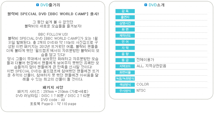 [ K-POP ] (DVD) Block B - Special DVD (BBC WORLD CAMP) (2DVD / +110p Photobook)