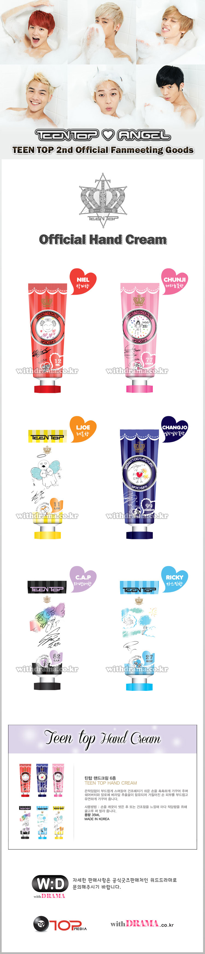 [ K-POP ] [Fan Meeting Official Goods] TEEN TOP - Hand Cream (Chunji)