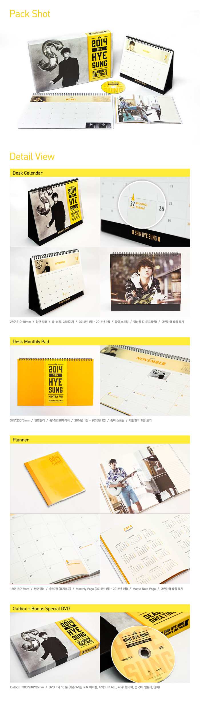 [ K-POP ] (Official Goods) Shinhwa : 2014 Season Greeting (Hye Sung) (Desk Calendar+Monthly Pad +Planner +DVD)