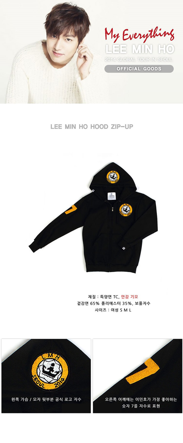 [ K-POP ] (My Everything Ancore Concert Official Goods) Lee Min Ho - Hood Zip-Up (M)