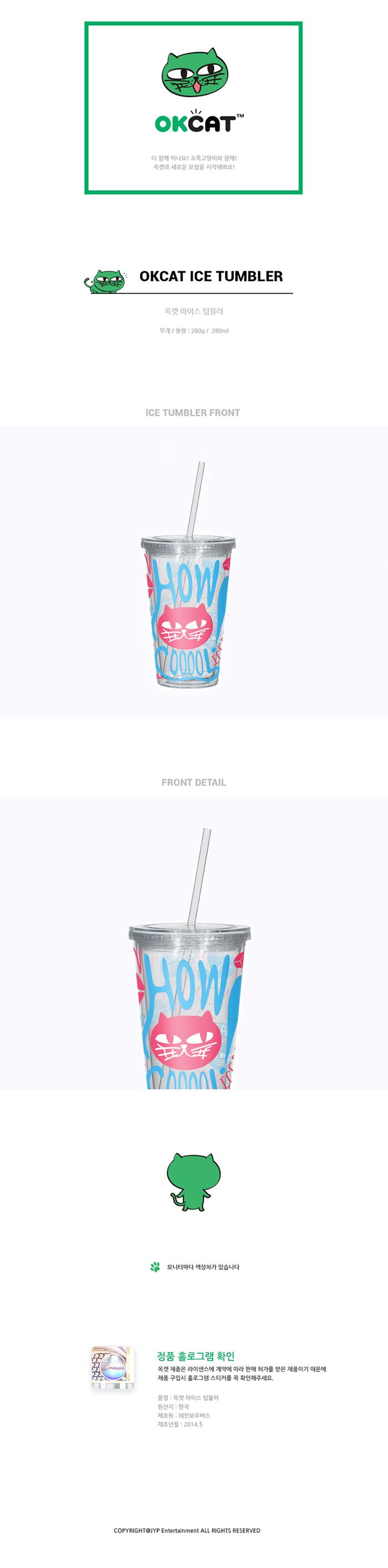[ K-POP ] OKCAT - Ice Tumbler 2PM:Taec Yeon