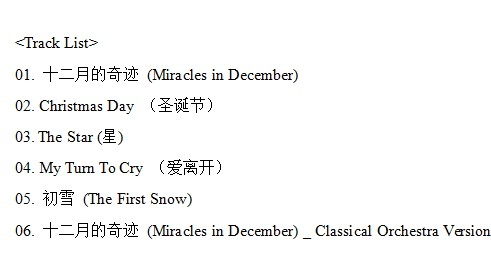 [ K-POP ] EXO - Winter Special Album [Miracles in December] (Chinese Ver.)