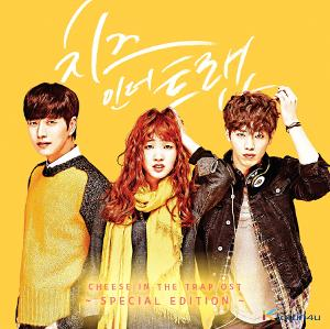 Cheese In The Trap O.S.T