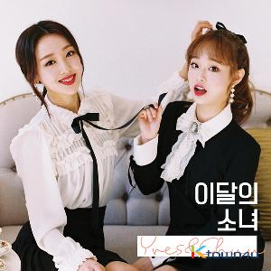 This Month's Girl (LOONA) : Chuu - Single Album [Yves&Chuu]