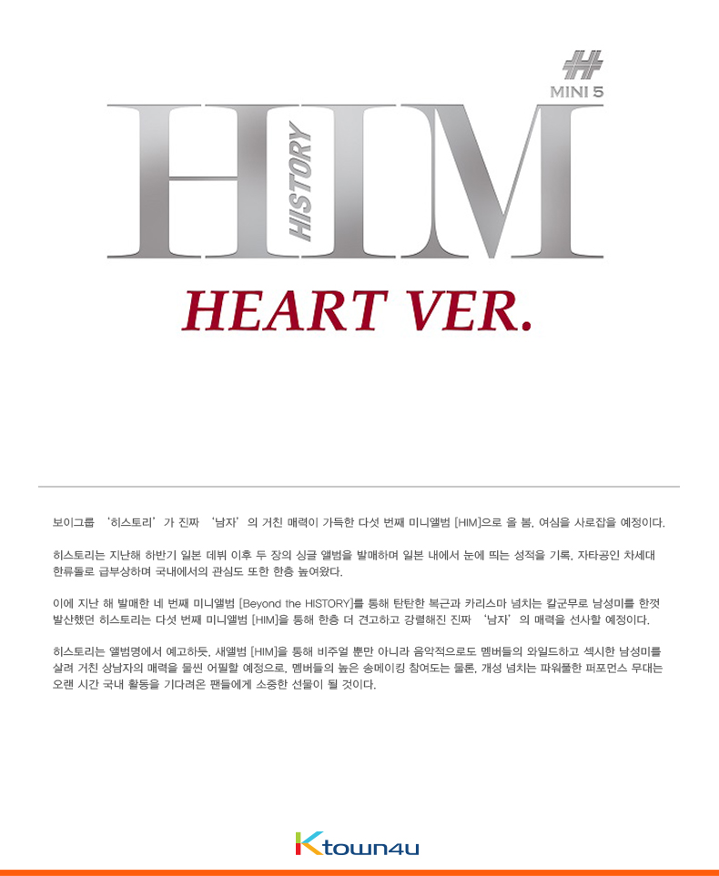 HISTORY - Mini Album Vol.5 [HIM] (Heart Ver.)