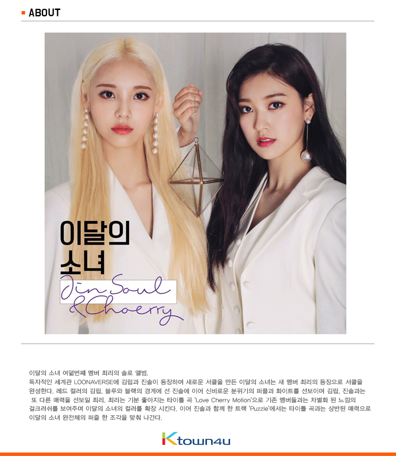 This Month's Girl (LOONA) : JinSoul&Choerry - Single Album [JinSoul&Choerry]